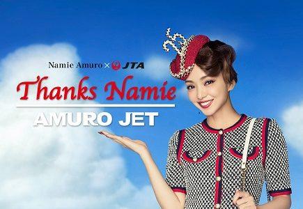 安室ジェットの終了はいつ?格安チケットは?おすすめは沖縄の那覇空港です!